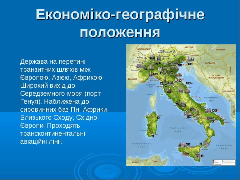 Економіко-географічне положення Держава на перетині транзитних шляхів між Євр...