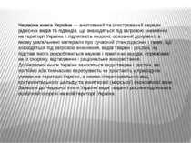 Червона книга України— анотований та ілюстрований перелік рідкісних видів та...
