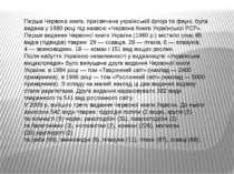 Перша Червона книга, присвячена українськійфлорітафауні, була видана у198...