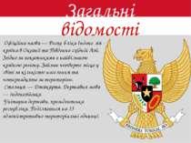 Загальні відомості Офіційна назва — Респу бліка Індоне зія - країна в Океанії...