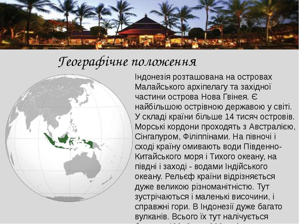 Географічне положення Індонезія розташована на островах Малайського архіпелаг...