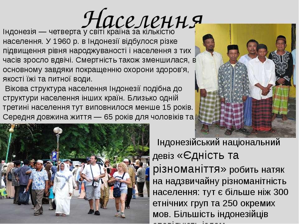 Населення Індонезійський національний девіз «Єдність та різноманіття» робить ...