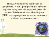 Понад 160 країн уже підписали ці документи. У 1991 році розвинуті та багаті д...