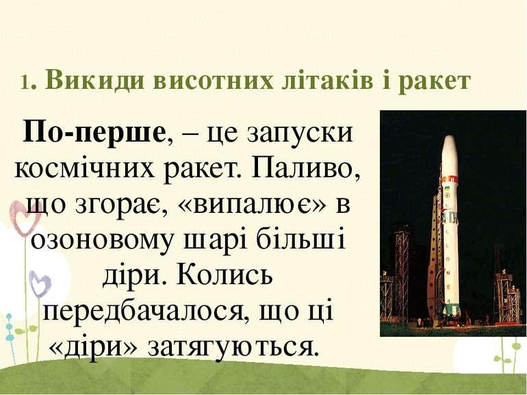 1. Викиди висотних літаків і ракет По-перше, – це запуски космічних ракет. Па...