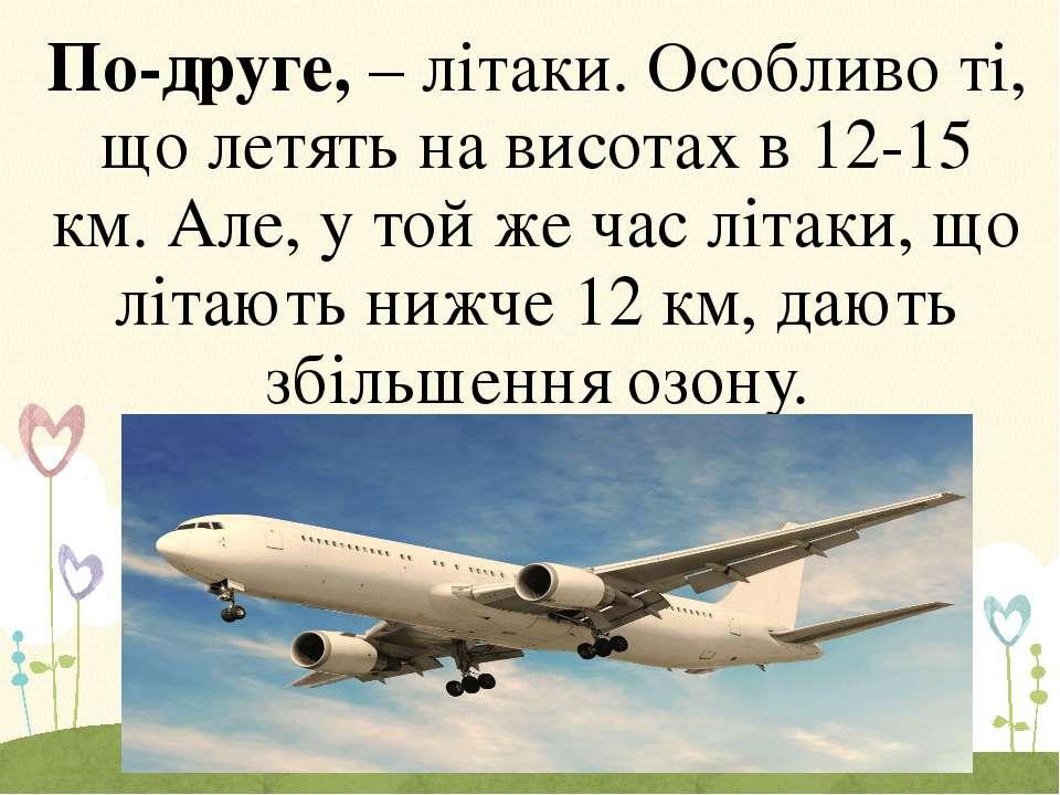 По-друге, – літаки. Особливо ті, що летять на висотах в 12-15 км. Але, у той ...