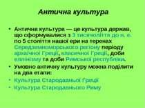 Антична культура Антична культура— це культура держав, що сформувалися з 3 т...