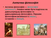Антична філософія Антична філософія— філософія античності. Умовно може бути ...