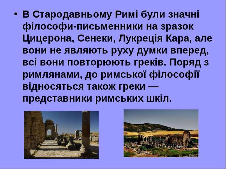 В Стародавньому Римі були значні філософи-письменники на зразок Цицерона, Сен...