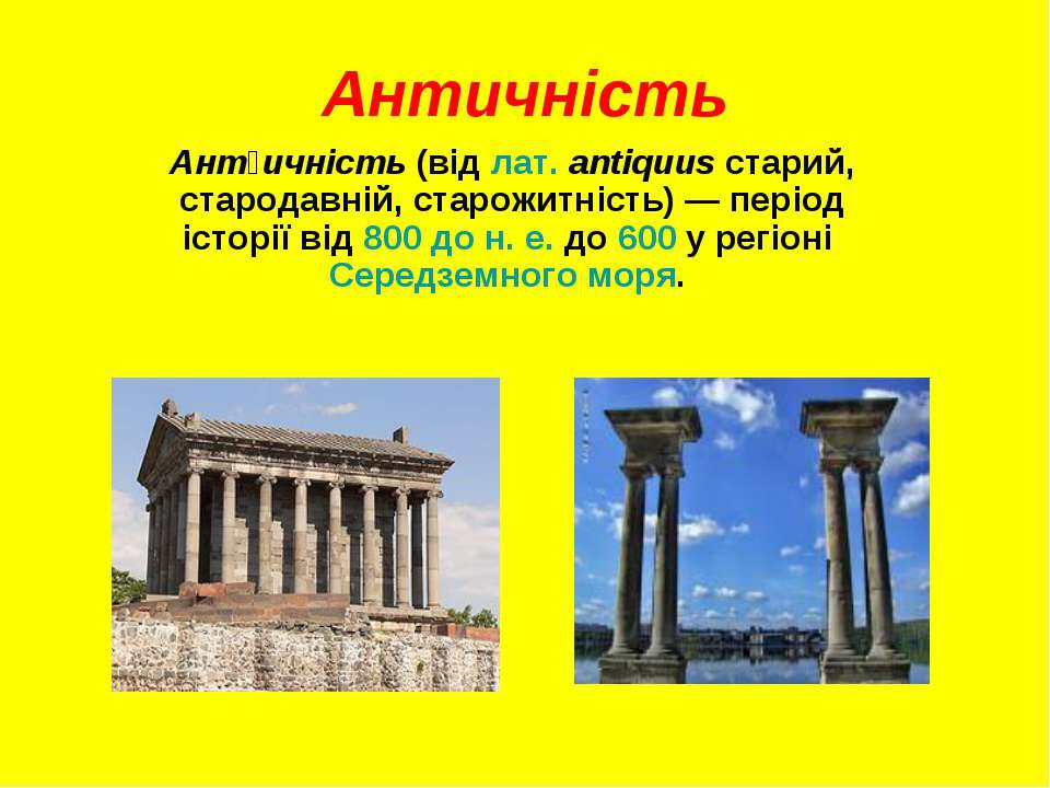 Античність Ант ичність (від лат. antiquus старий, стародавній, старожитність)...