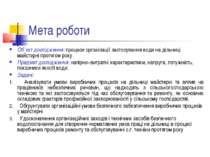 Мета роботи Об`єкт дослідження: процеси організації застосування води на діль...