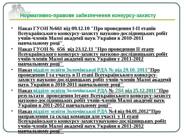Нормативно-правове забезпечення конкурсу-захисту Наказ ГУОН №661 від 09.12.10...