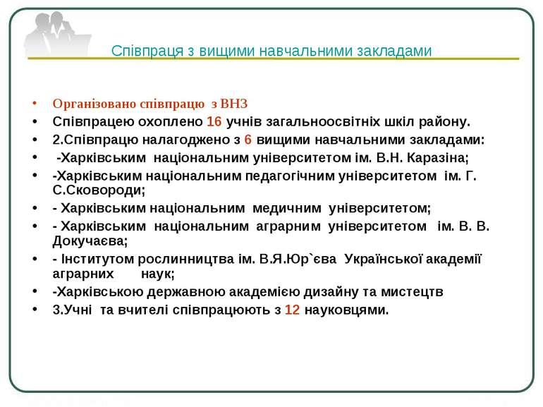 Співпраця з вищими навчальними закладами Організовано співпрацю з ВНЗ Співпра...