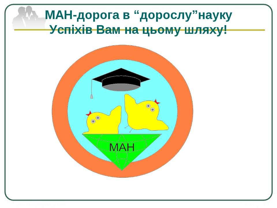 """МАН-дорога в """"дорослу""""науку Успіхів Вам на цьому шляху!"""