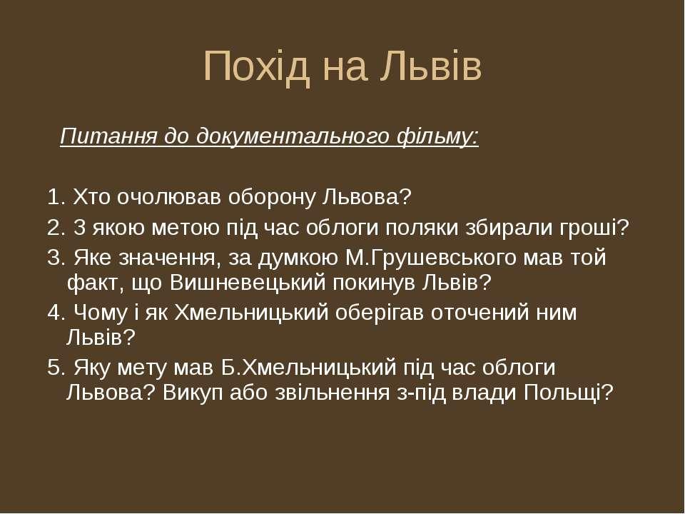 Похід на Львів Питання до документального фільму: 1. Хто очолював оборону Льв...