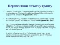Перспективи початку гранту Грантові Угоди трьох Основних реципієнтів в Україн...