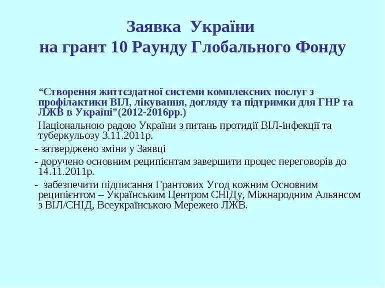 "Заявка України на грант 10 Раунду Глобального Фонду ""Створення життєздатної с..."
