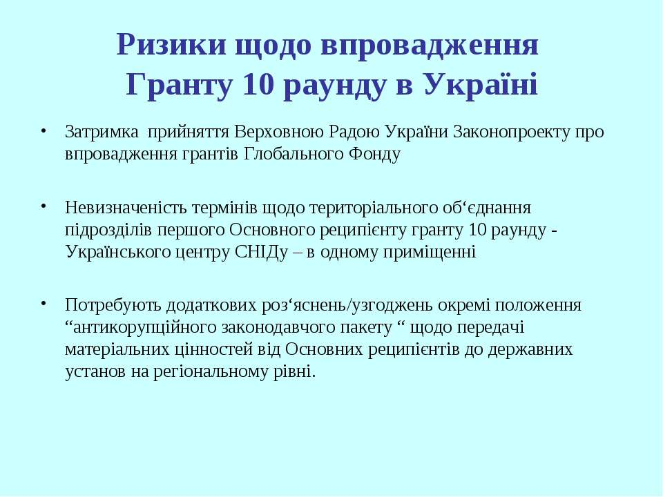 Ризики щодо впровадження Гранту 10 раунду в Україні Затримка прийняття Верхов...