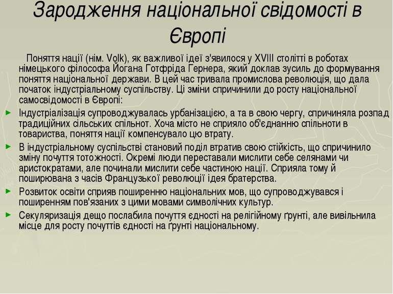 Зародження національної свідомості в Європі Поняття нації (нім. Volk), як важ...