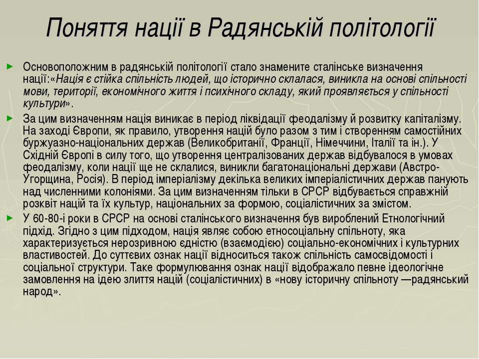 Поняття нації в Радянській політології Основоположним в радянській політологі...