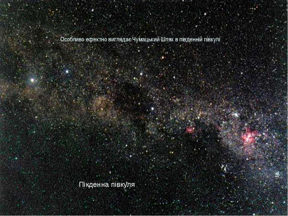 Особливо ефектно виглядає Чумацький Шлях в південній півкулі Пікденна півкуля