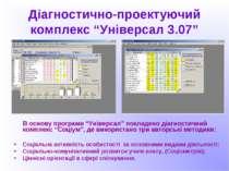 """Діагностично-проектуючий комплекс """"Універсал 3.07"""" В основу програми """"Універс..."""