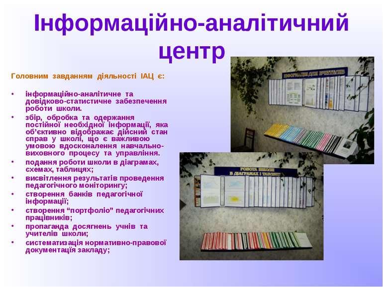 Інформаційно-аналітичний центр Головним завданням діяльності ІАЦ є: інформаці...