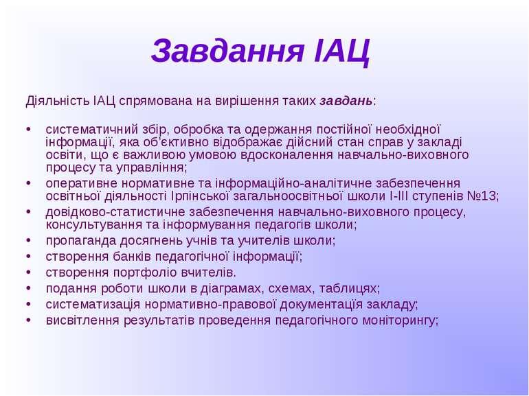 Завдання ІАЦ Діяльність ІАЦ спрямована на вирішення таких завдань: систематич...