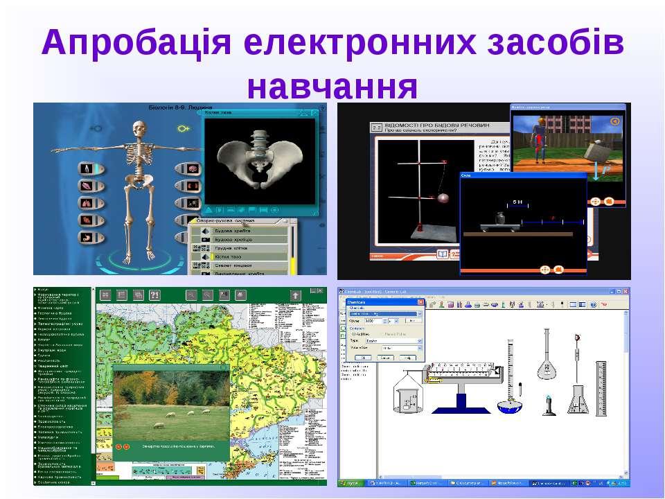 Апробація електронних засобів навчання