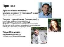 Про нас Творча група Олени Єльникової – методологічний супровід Професійне во...