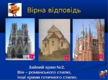Вірна відповідь 1 2 3 Зайвий храм №2. Він – романського стилю, інші храми гот...