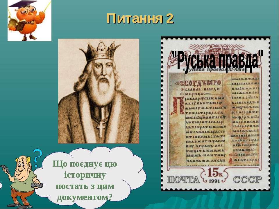 Питання 2 Що поєднує цю історичну постать з цим документом?