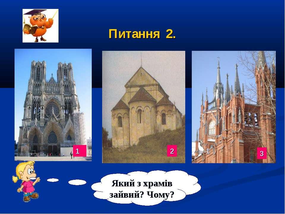Який з храмів зайвий? Чому? Питання 2. 1 2 1 3