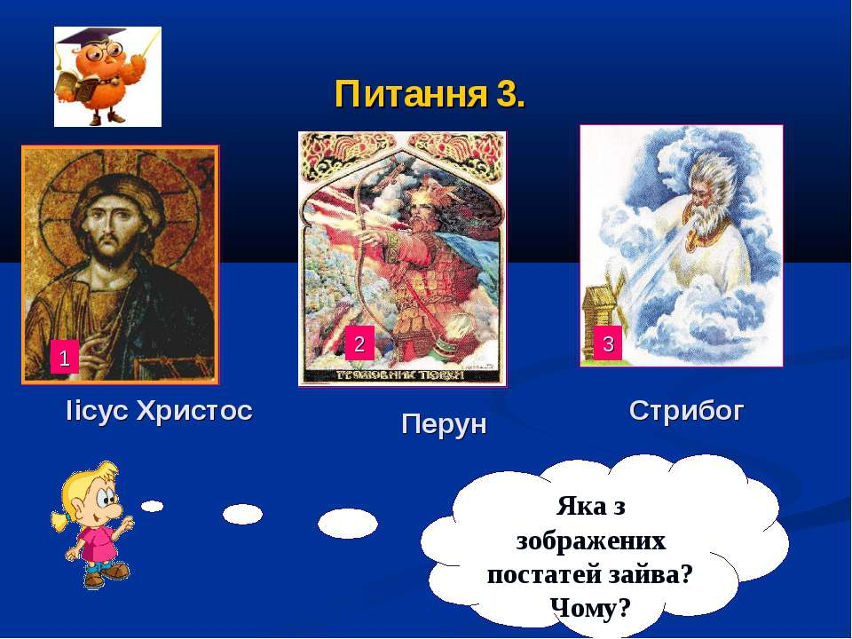 Яка з зображених постатей зайва? Чому? Питання 3. Іісус Христос Перун Стрибог...