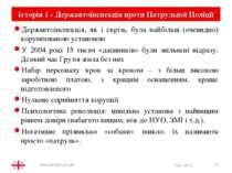 * Історія 1 - Державтоінспекція проти Патрульної Поліції Державтоінспекція, я...