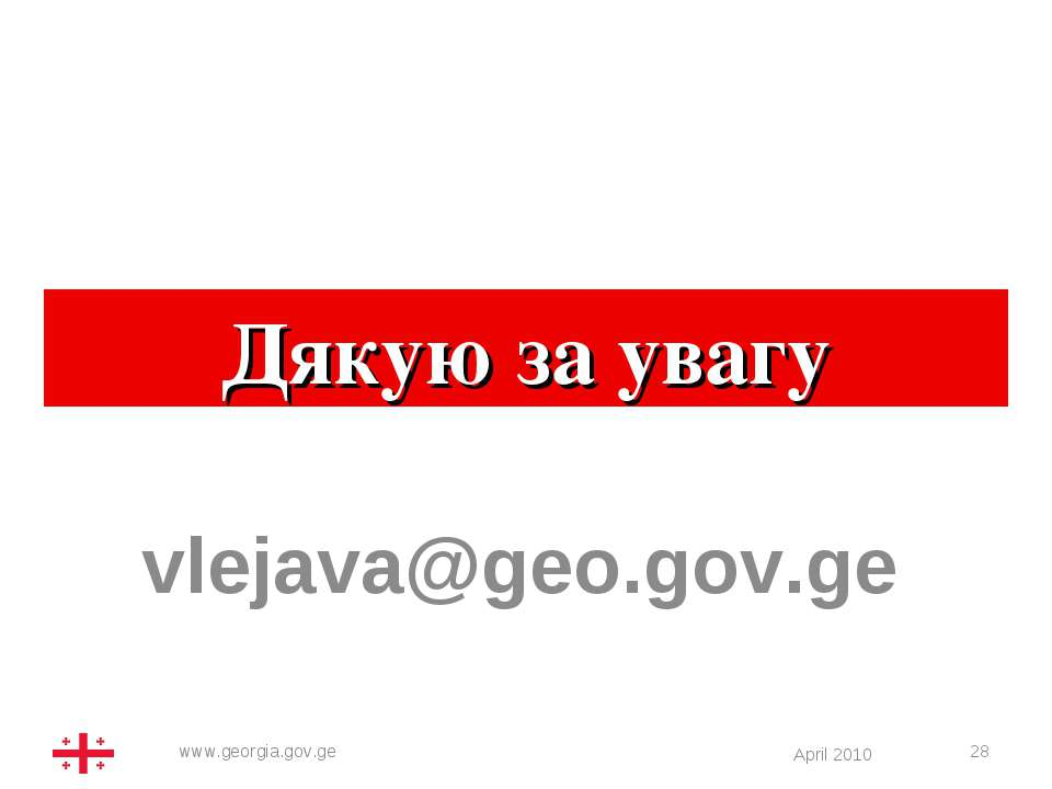 * Дякую за увагу vlejava@geo.gov.ge Georgian Economy Overview April 2010 www....