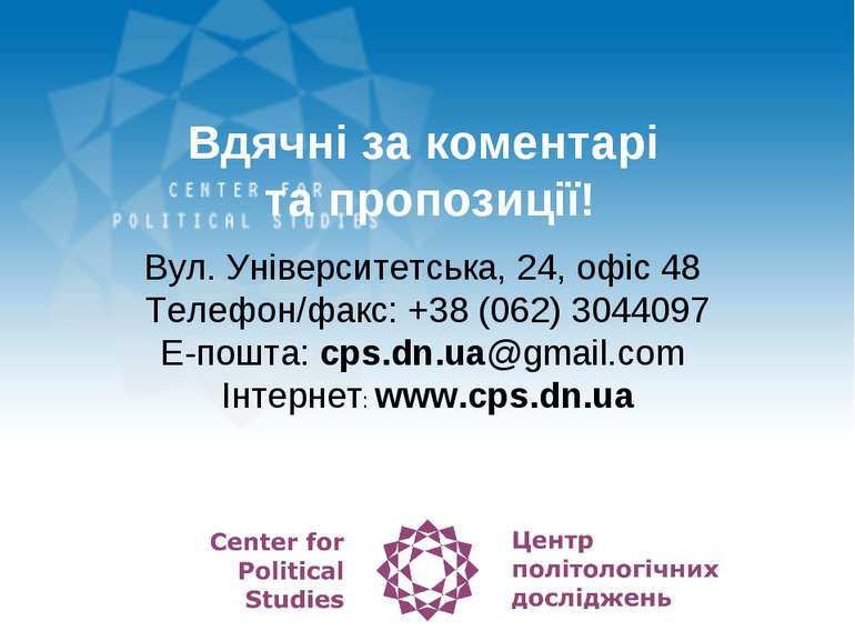 Вул. Університетська, 24, офіс 48 Телефон/факс: +38 (062) 3044097 E-пошта: cp...