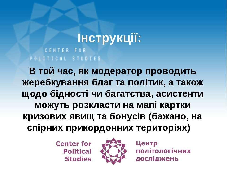 В той час, як модератор проводить жеребкування благ та політик, а також щодо ...