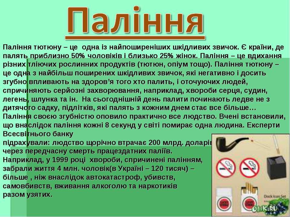 Паління тютюну – це одна із найпоширеніших шкідливих звичок. Є країни, де пал...