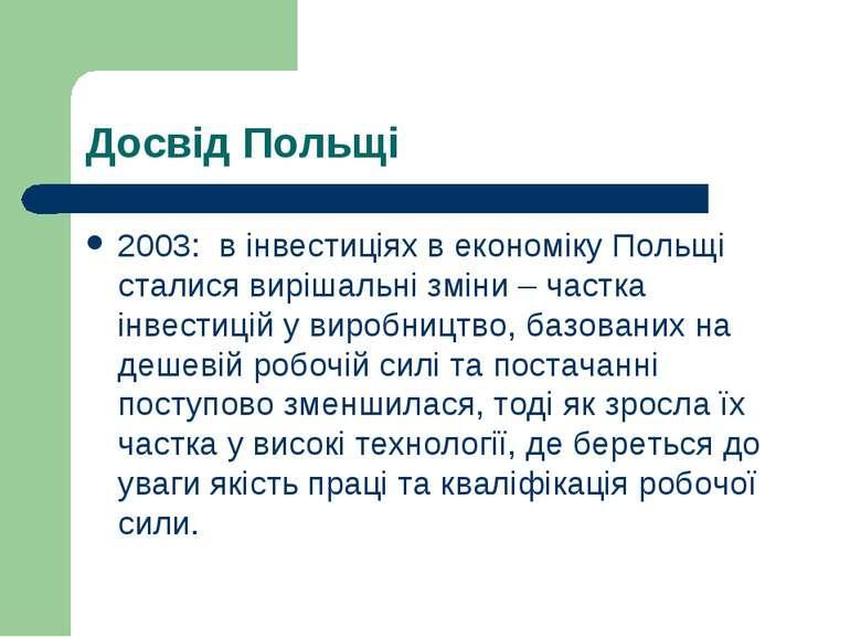 Досвід Польщі 2003: в інвестиціях в економіку Польщі сталися вирішальні зміни...