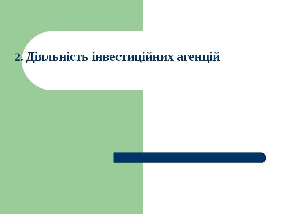 2. Діяльність інвестиційних агенцій