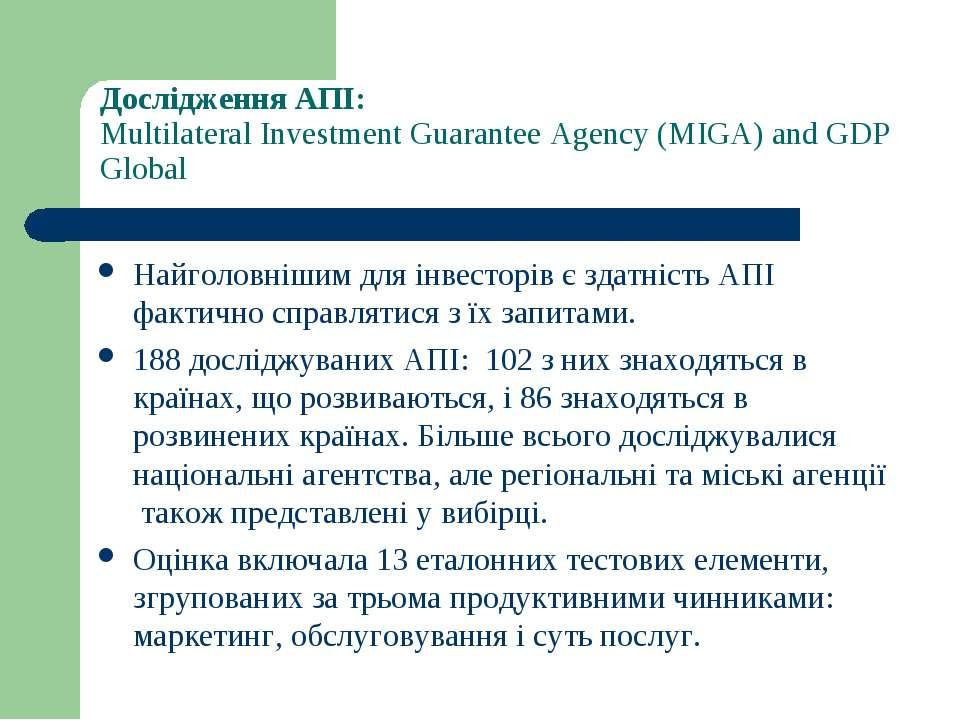 Дослідження АПІ: Multilateral Investment Guarantee Agency (MIGA) and GDP Glob...