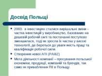 Досвід Польщі 2003: в інвестиціях сталися вирішальні зміни – частка інвестиці...