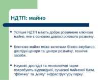 НДТП: майно Успішні НДТП мають добре розвинене ключове майно, яке є основою д...
