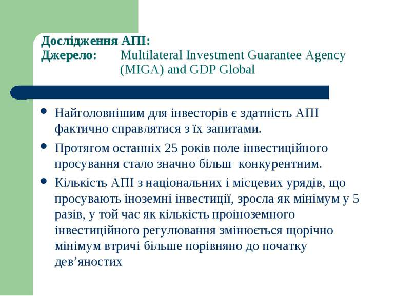 Дослідження АПІ: Джерело: Multilateral Investment Guarantee Agency (MIGA) and...
