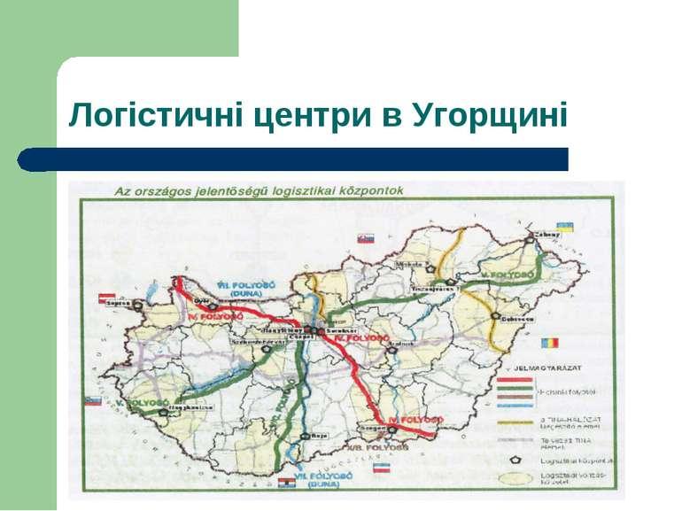 Логістичні центри в Угорщині