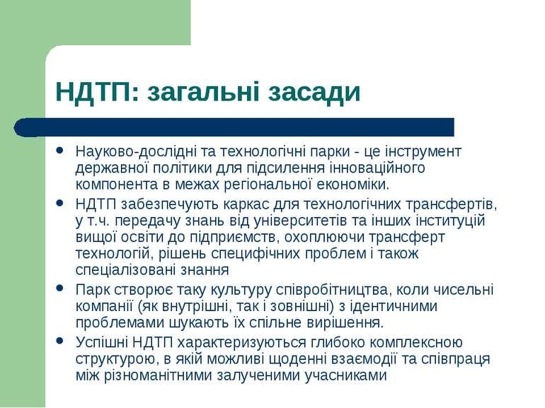 НДТП: загальні засади Науково-дослідні та технологічні парки - це інструмент ...