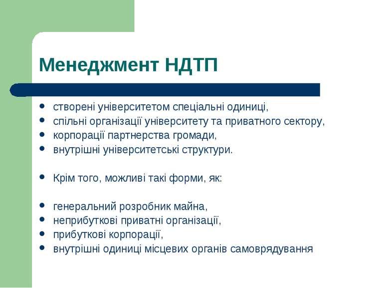Менеджмент НДТП створені університетом спеціальні одиниці, спільні організаці...