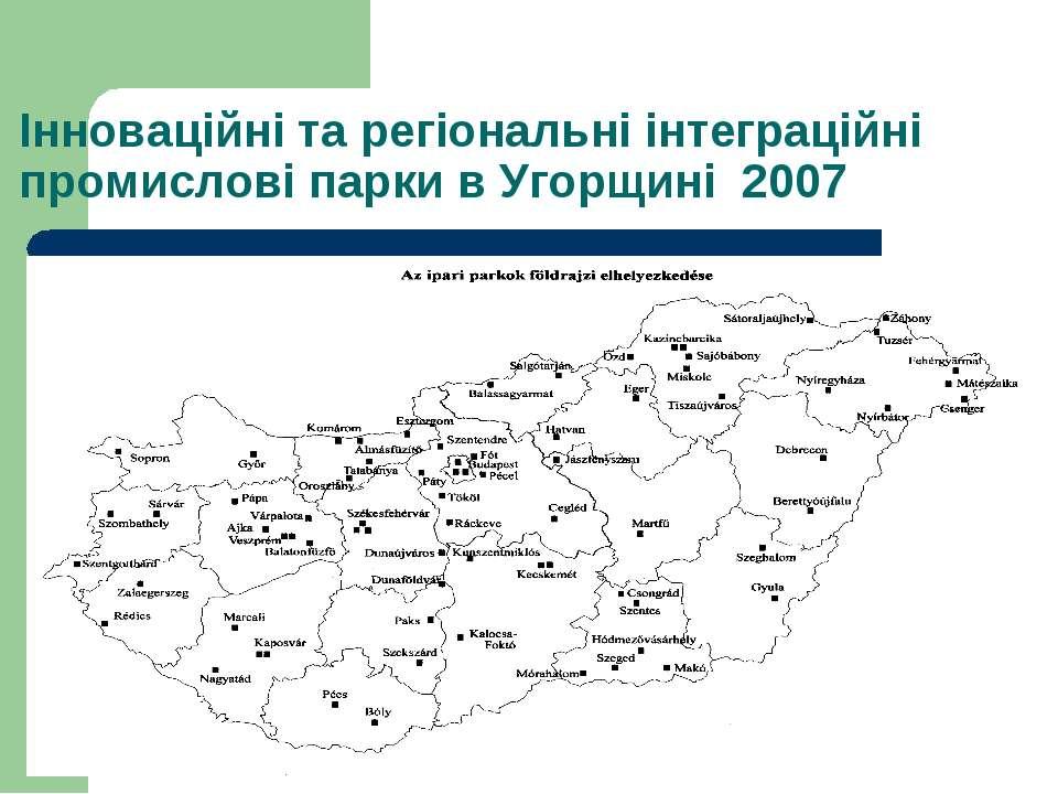 Інноваційні та регіональні інтеграційні промислові парки в Угорщині 2007