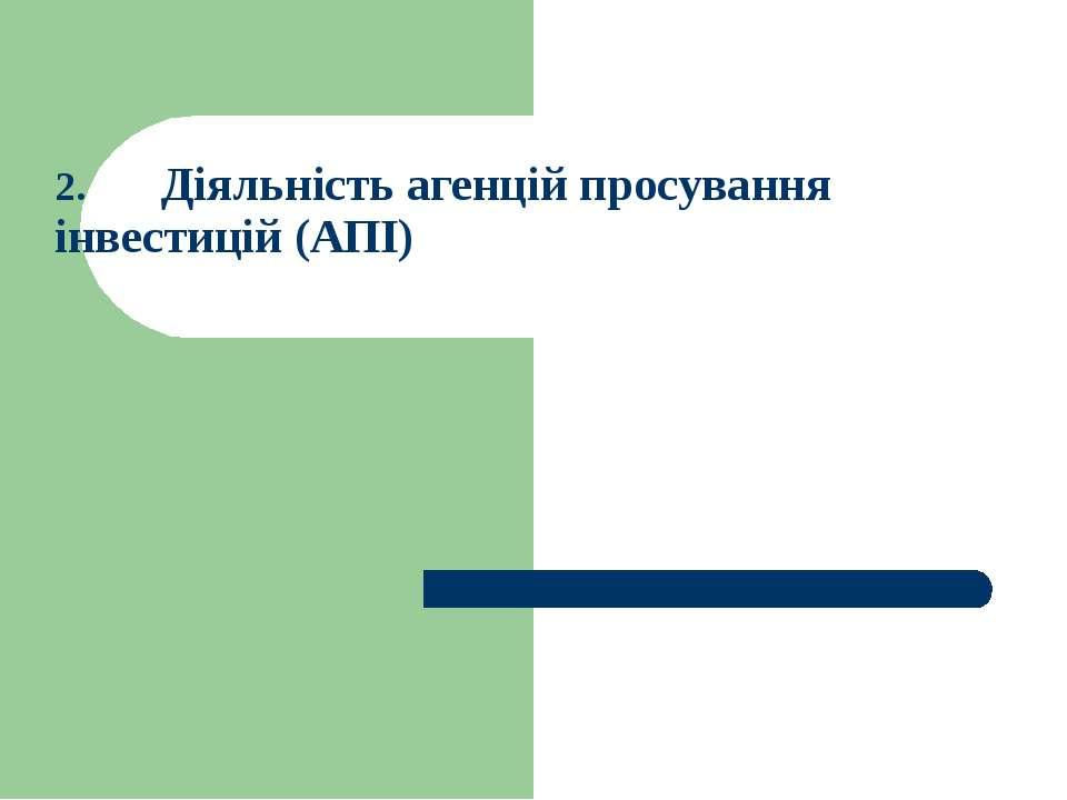 2. Діяльність агенцій просування інвестицій (АПІ)