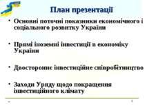 * Основні поточні показники економічного і соціального розвитку України Прямі...